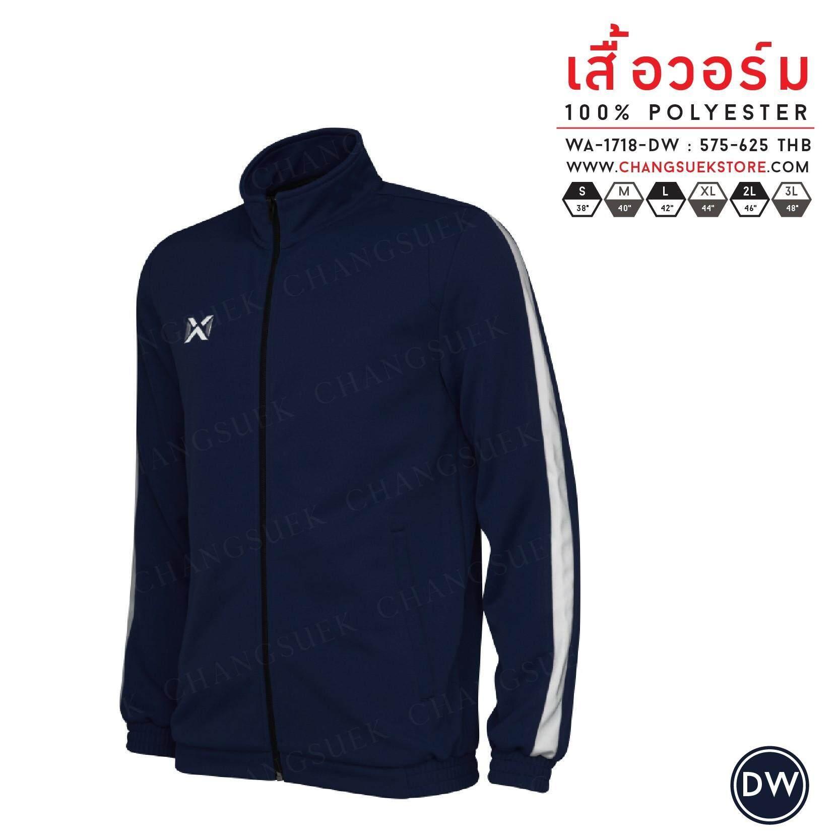 เสื้อวอร์ม วอริกซ์ สีดำ-ขาว WA-1718-AW