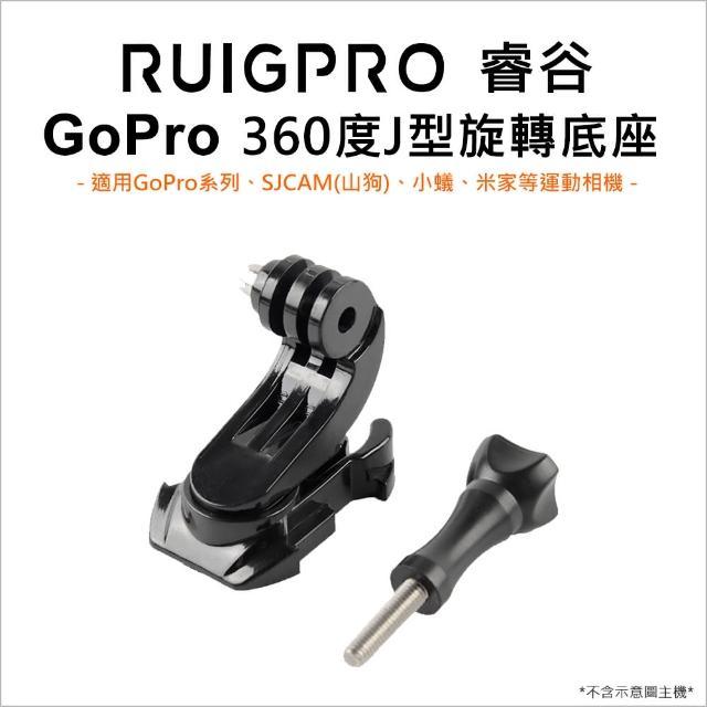 【RUIGPRO睿谷】GoPro/小蟻/SJCAM山狗/米家 運動相機 360度旋轉(J型旋轉底座)