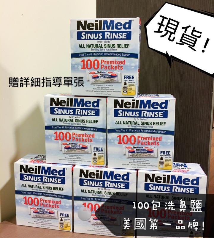 美國🇺🇸代購 現貨 NeilMed 洗鼻鹽100包 盒裝 美國銷售第一 現貨當天出貨 neilmed