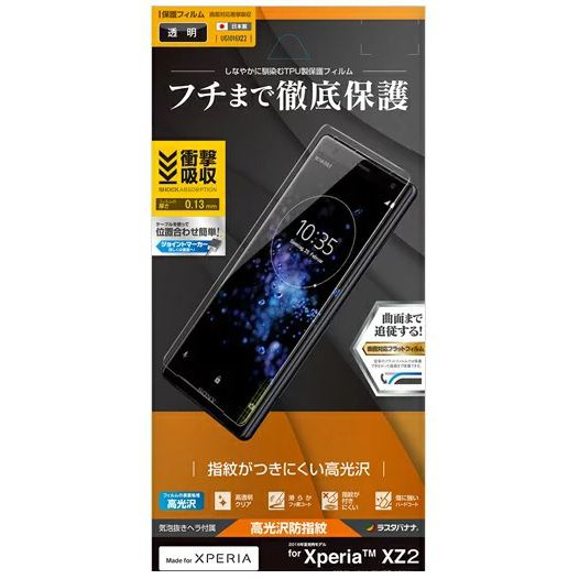 [現貨]Sony XPERIA XZ2 全滿版原廠保護貼日本Rasta Banana 原廠 - 亮面高透光款