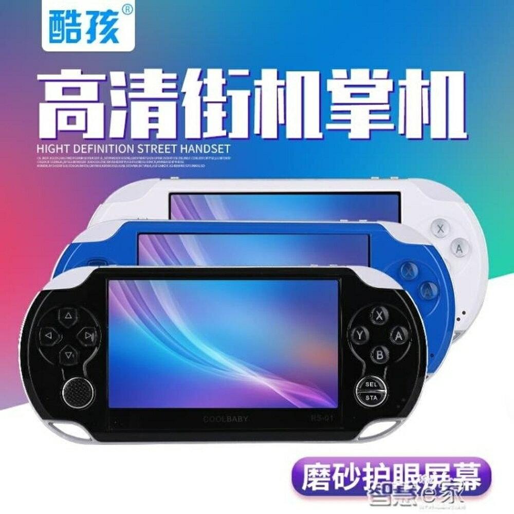 遊戲機 酷孩街機遊戲機掌機懷舊PSP掌上兒童GBA可充電可下載FC經典80後童年