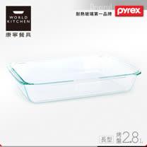 【美國康寧 Pyrex】2.8L 長方形烤盤