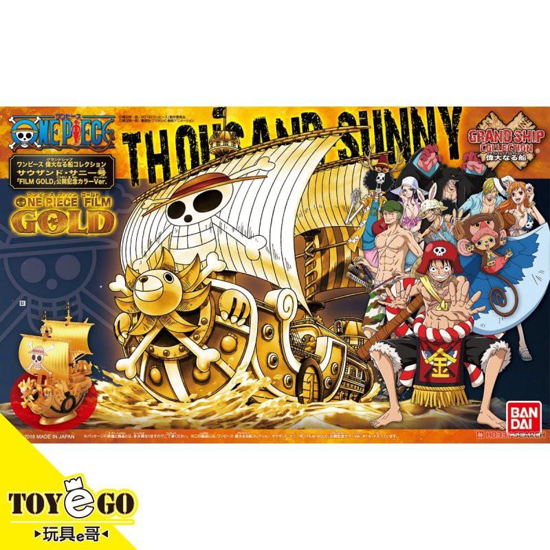 組裝模型 ONE PIECE 海賊王航海王 劇場版GOLD 公開紀念式樣 千陽號 玩具e哥55721