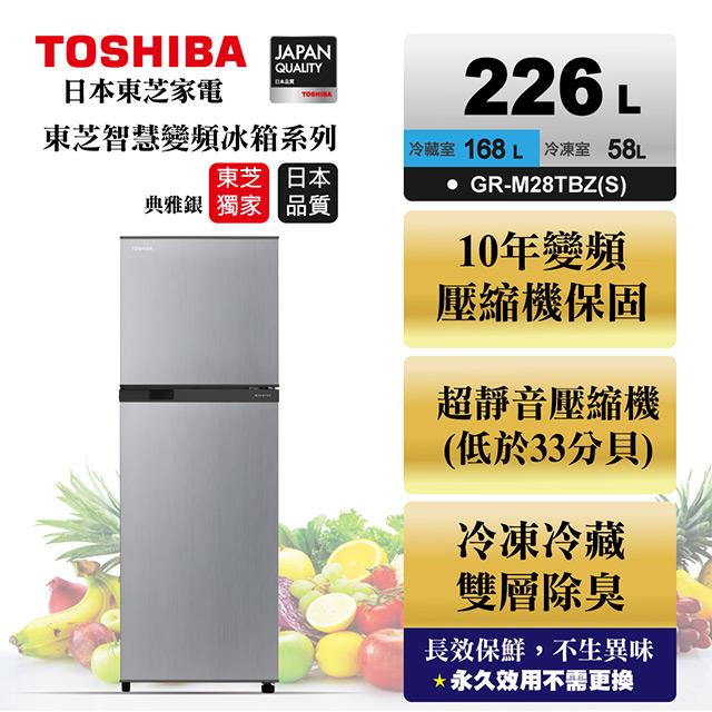 【TOSHIBA 東芝】226公升變頻電冰箱 典雅銀(GR-M28TBZ S)