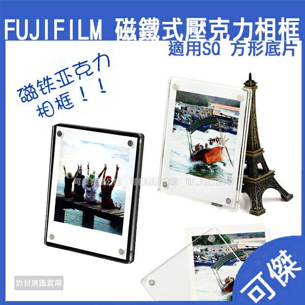 拍立得 相框 富士 Fujifilm instax square 磁鐵式壓克力相框 壓克力 適用冰箱.鐵櫃.白板 可傑