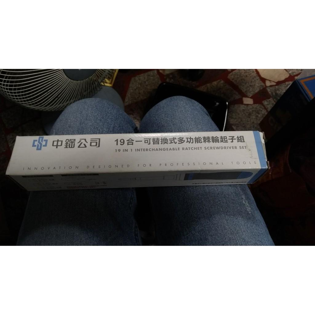 【吉兒二手商店】全新 中鋼 19合一可替換式多功能棘輪起子組 螺絲起子組 特惠價250元