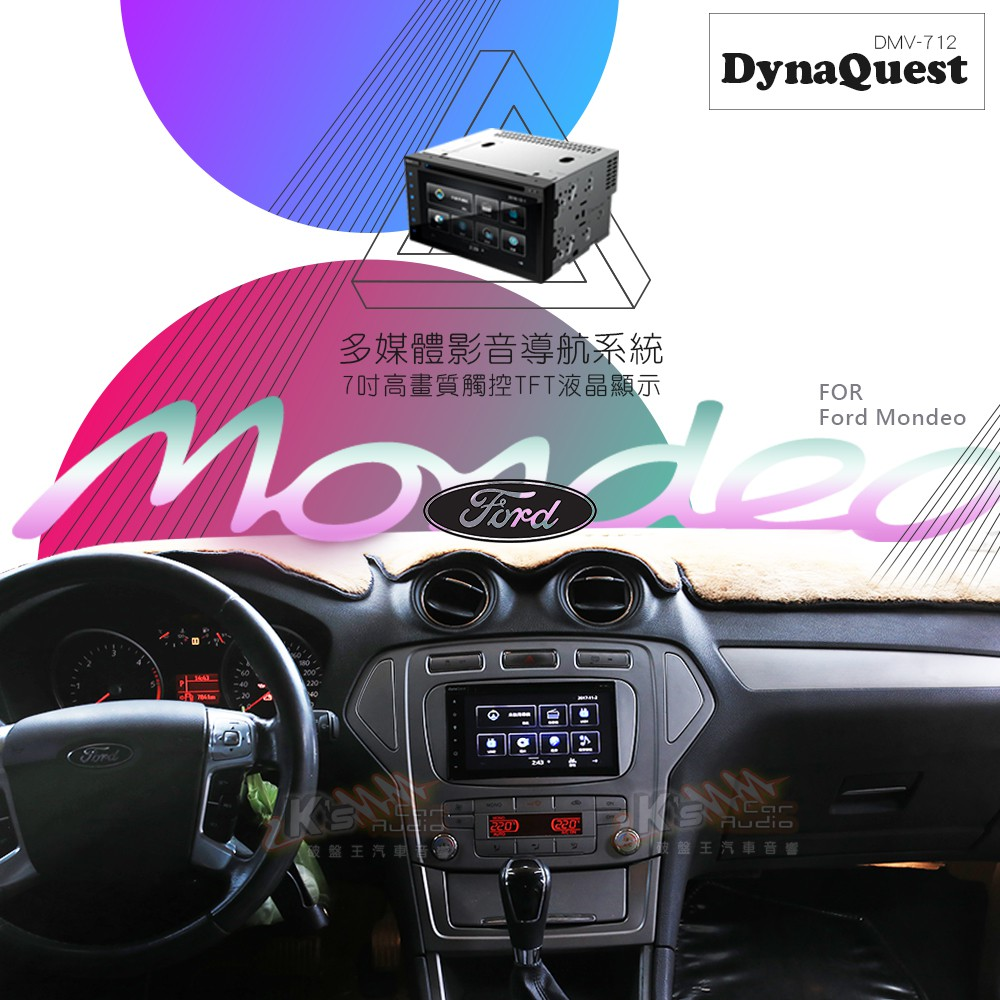 破盤王/岡山 DynaQuest【7吋高畫質觸控音響主機】福特 Mondeo focus altis DMV-712