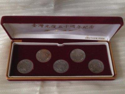 【紀念幣】台灣光復五十 50 週年紀念 八十四年發行 整組5枚+收藏盒