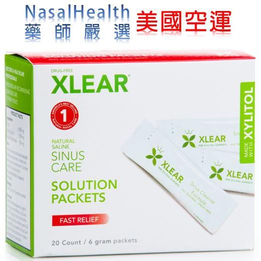 ★NasalHealth現貨★ 美國XLEAR木糖醇洗鼻鹽 20包 (NeilMed、士康、華俐適用) (塵蟎剋星)
