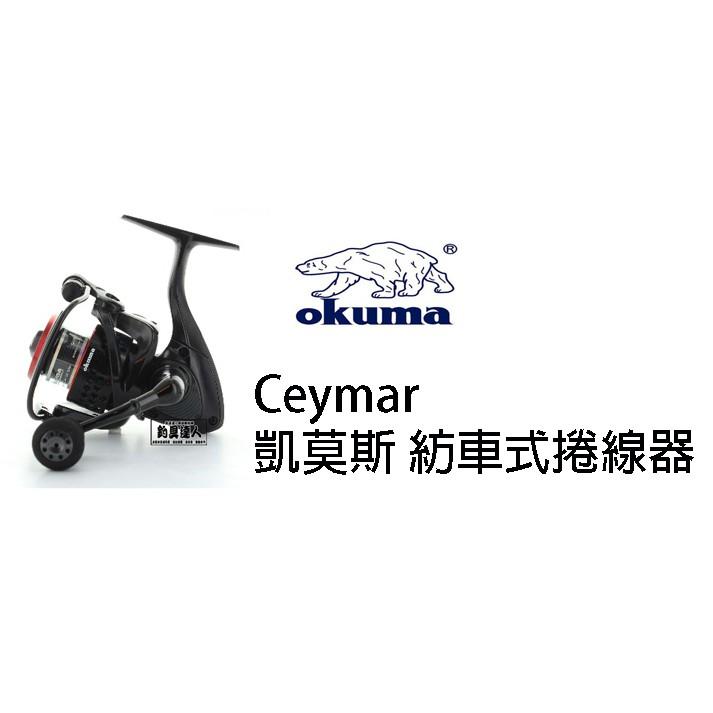 ☆~釣具達人~☆ OKUMA Ceymar 凱莫斯紡車式捲線器 免運費!!