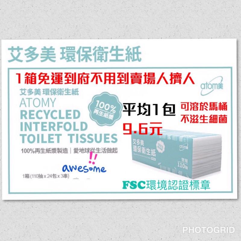 艾多美衛生紙 環保衛生紙