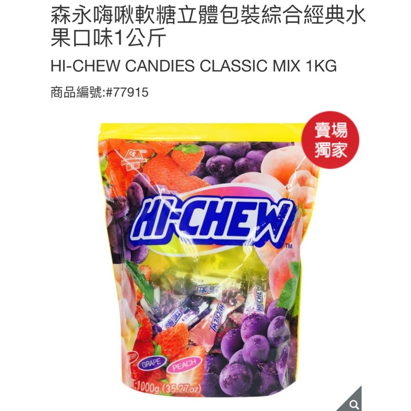 小雞代購🐥 熱門特價😱 好市多代購 森永 嗨啾 軟糖 立體包裝綜合經典水果口味1公斤 小孩糖果 candy 糖果