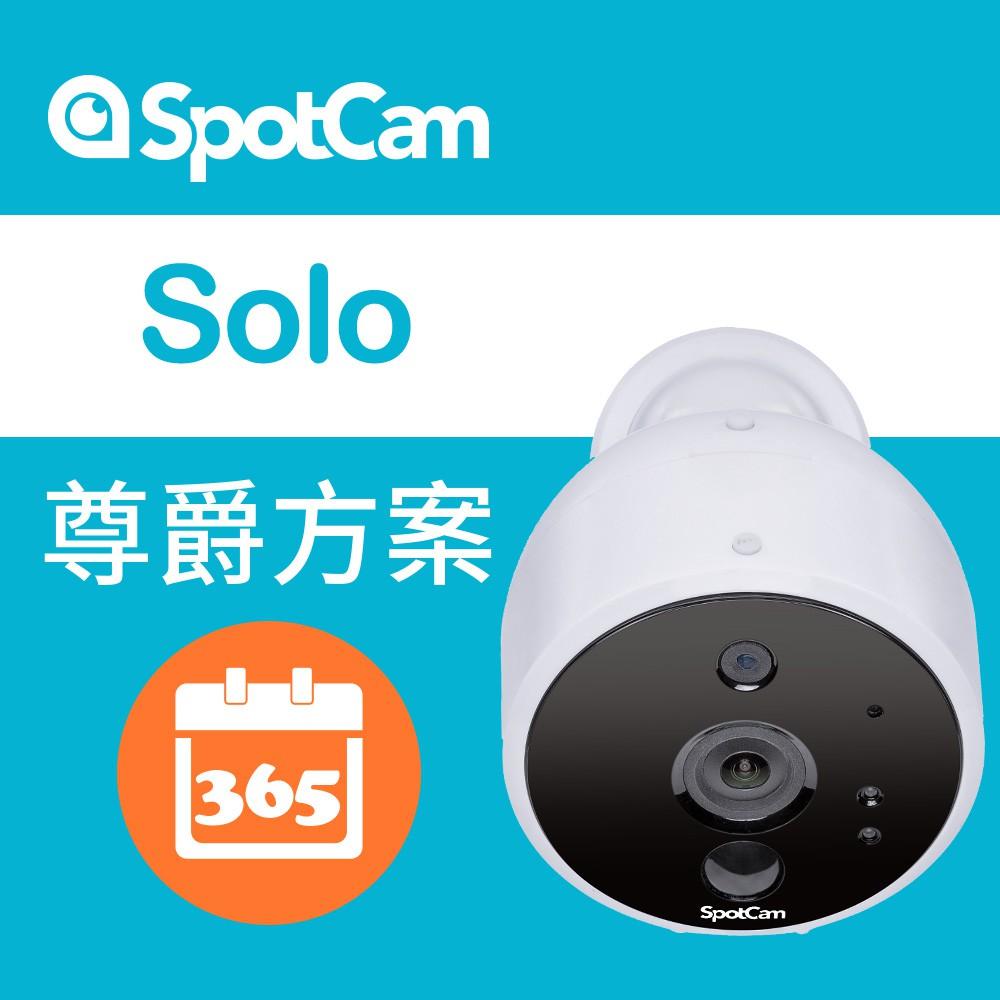 SpotCam Solo 365 尊爵方案 - 全無線雲端WiFi攝影機加365天雲端錄影儲存方案