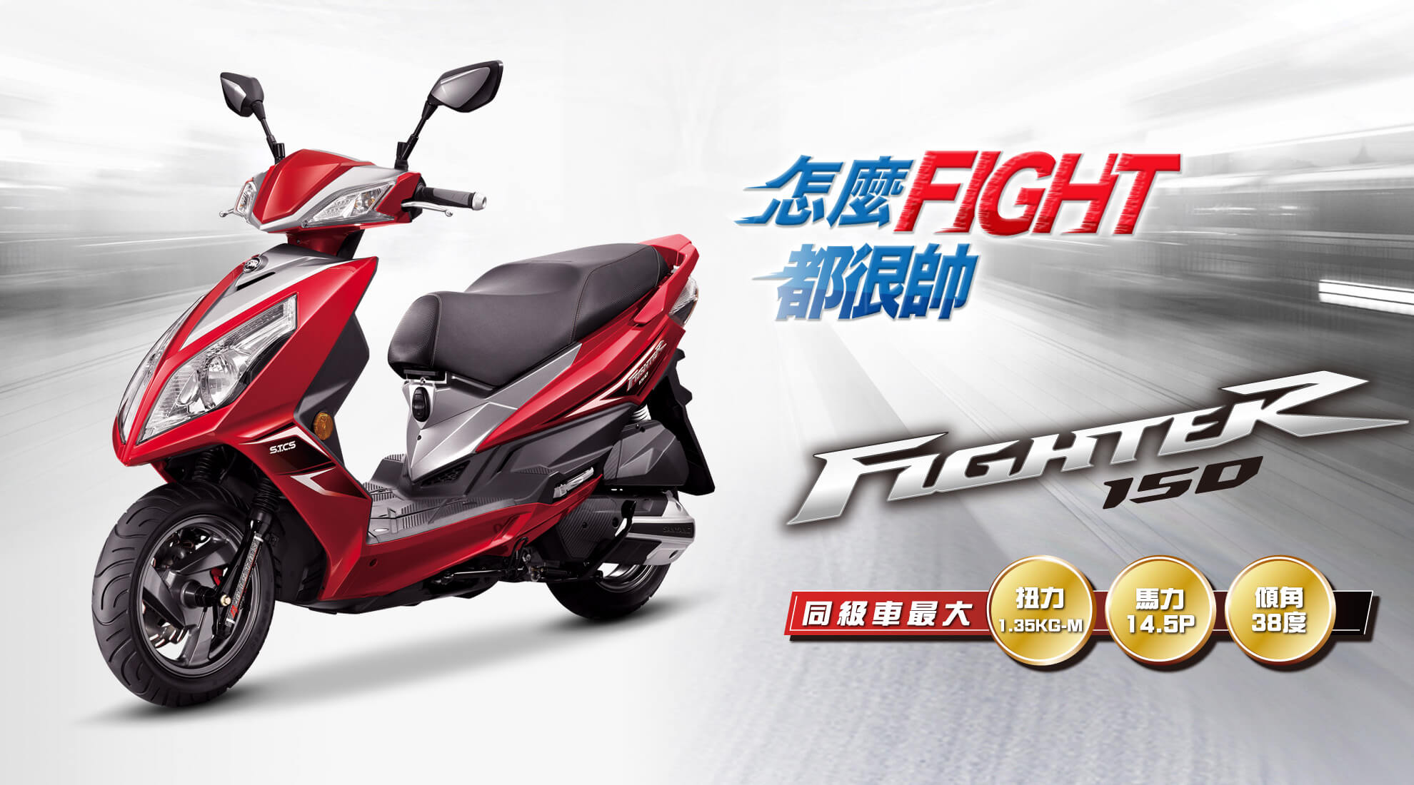 【SYM三陽機車】悍將六代 FIGHTER 150