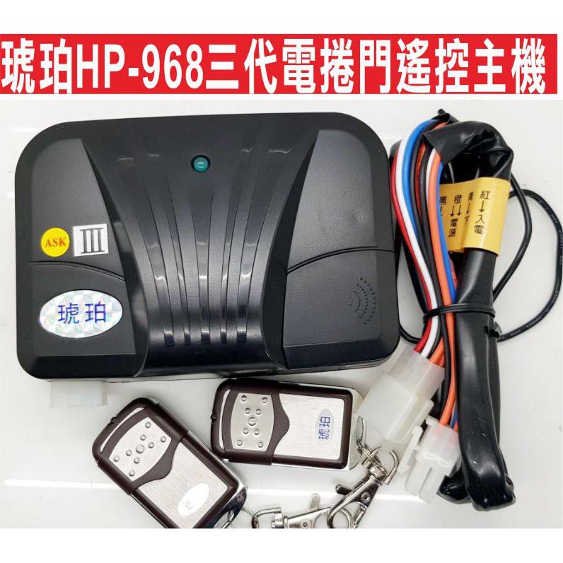 {遙控達人} 琥珀HP-968三代電捲門遙控主機 滾碼防拷 可裝鐵捲門馬達 各式大門機 日光牌伸縮大門 遙控距離遠