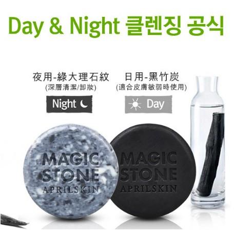 韓國 APRILSKIN MAGIC STONE 天然魔法石 洗臉洗面皂 日用 夜用 黑竹炭 大理石紋 清潔皂 卸妝洗臉