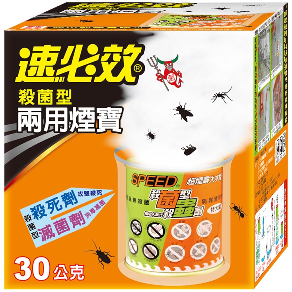 速必效殺菌型兩用煙寶30克(水蒸式殺蟲劑) 防治蚊子、蒼蠅、蟑螂、跳蚤、螞蟻、殺菌、塵蟎 水煙 殺蟲劑