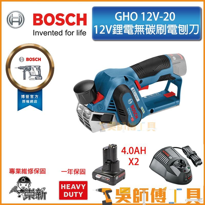 *吳師傅工具*博世 BOSCH GHO 12V-20 12V鋰電無碳刷電刨刀-HD(4.0AH*2)