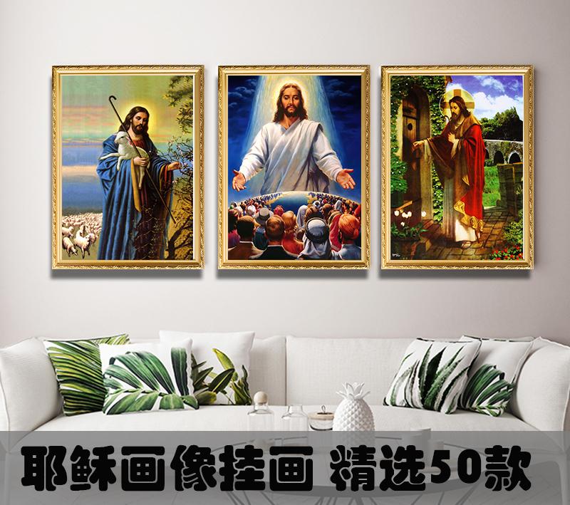 耶穌畫像裝飾畫基督教天主教堂掛畫客廳臥室走廊裝飾畫十字架掛畫