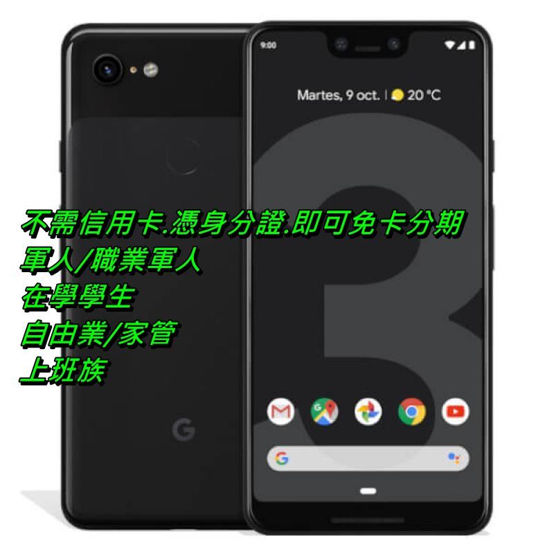 Google pixel 3 XL 128GB 無鎖版 公司貨【軍人 學生 上班族 家管 自由業 免卡分期】 【現金分期