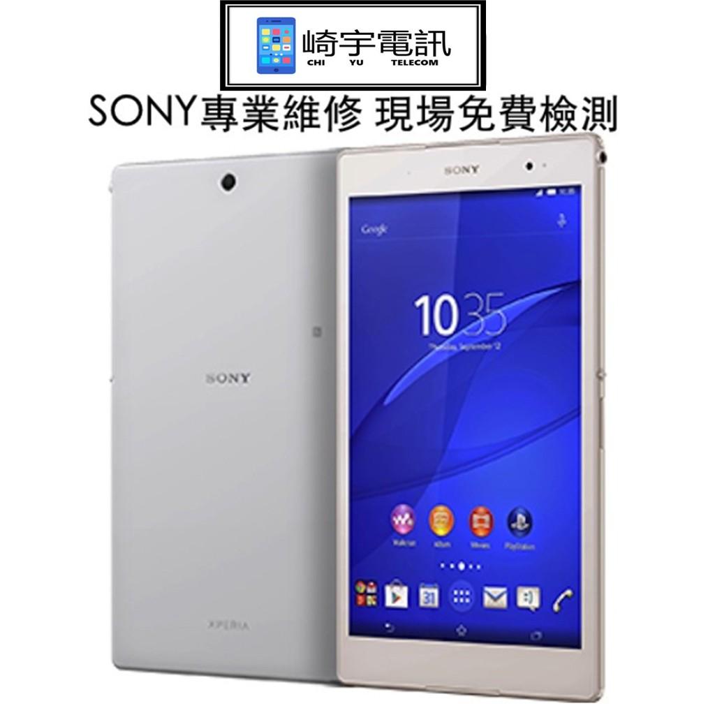 🔧🔨崎宇電訊 Sony Xperia Z3 Tablet Compact 無法充電 換電池 電池膨脹 現場維修換到好