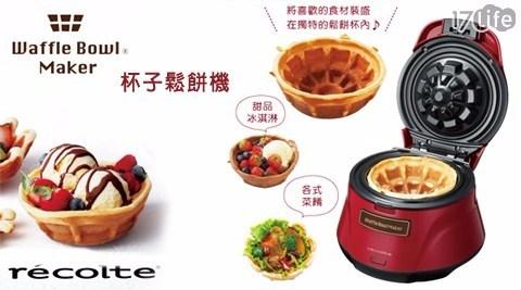 日本麗克特-杯子鬆餅機