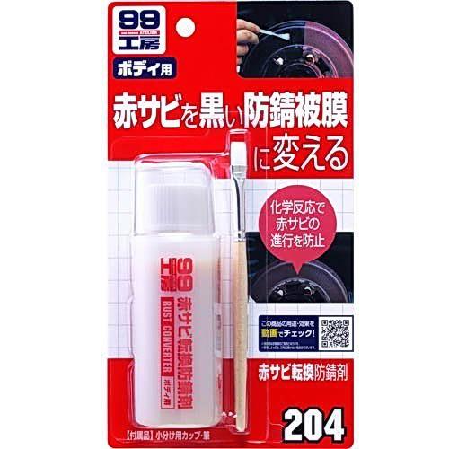 【阿齊】日本 SOFT99 鏽轉換劑 銹轉換劑 形成黑色防鏽保護 防止再生鏽 B713 99工房