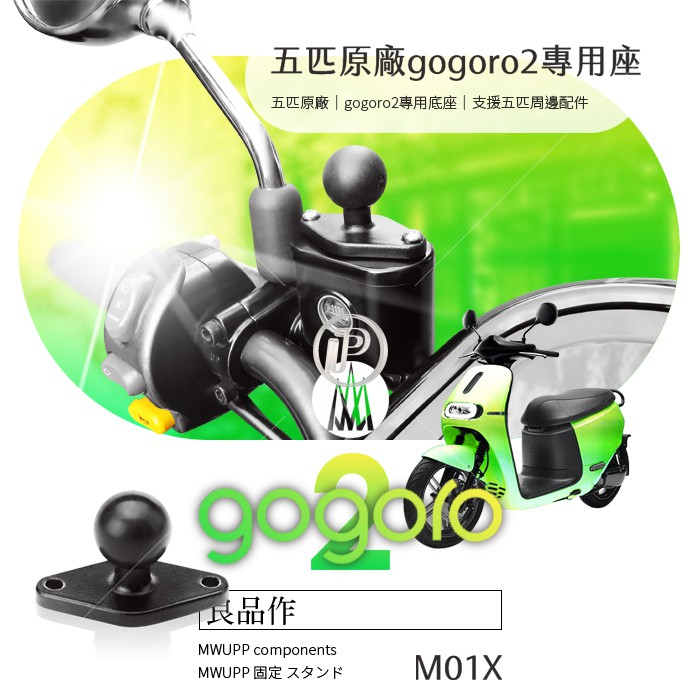 破盤王 五匹MWUPP 機車手機架 配件【gogoro 2】煞車油蓋座 S2 Plus Delight 用 M01X