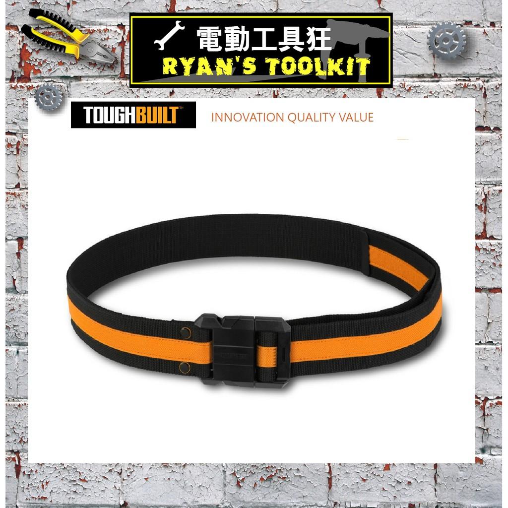 腰帶&背帶系列【TB-CT-42】美國 TOUGHBUILT  快扣式 輕型腰帶 (工具腰帶 護腰腰帶)