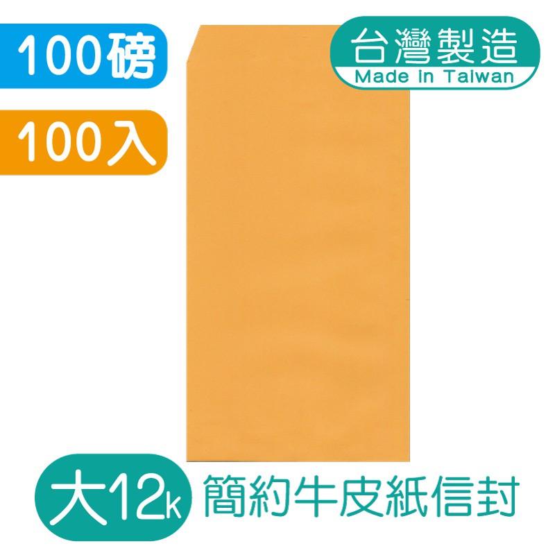 明鍠 簡約 大12K 高級牛皮紙信封 100入