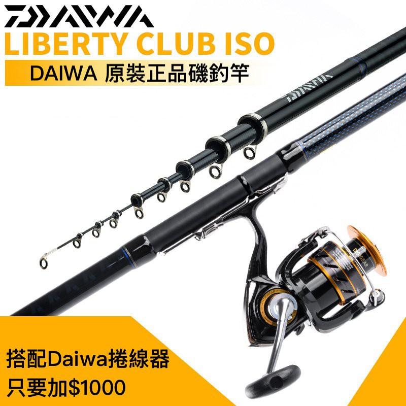 【獵漁人釣具】正品盒裝 Daiwa LIBERTY CLUB ISO 磯釣竿 1.5號/2號/3號【R042】