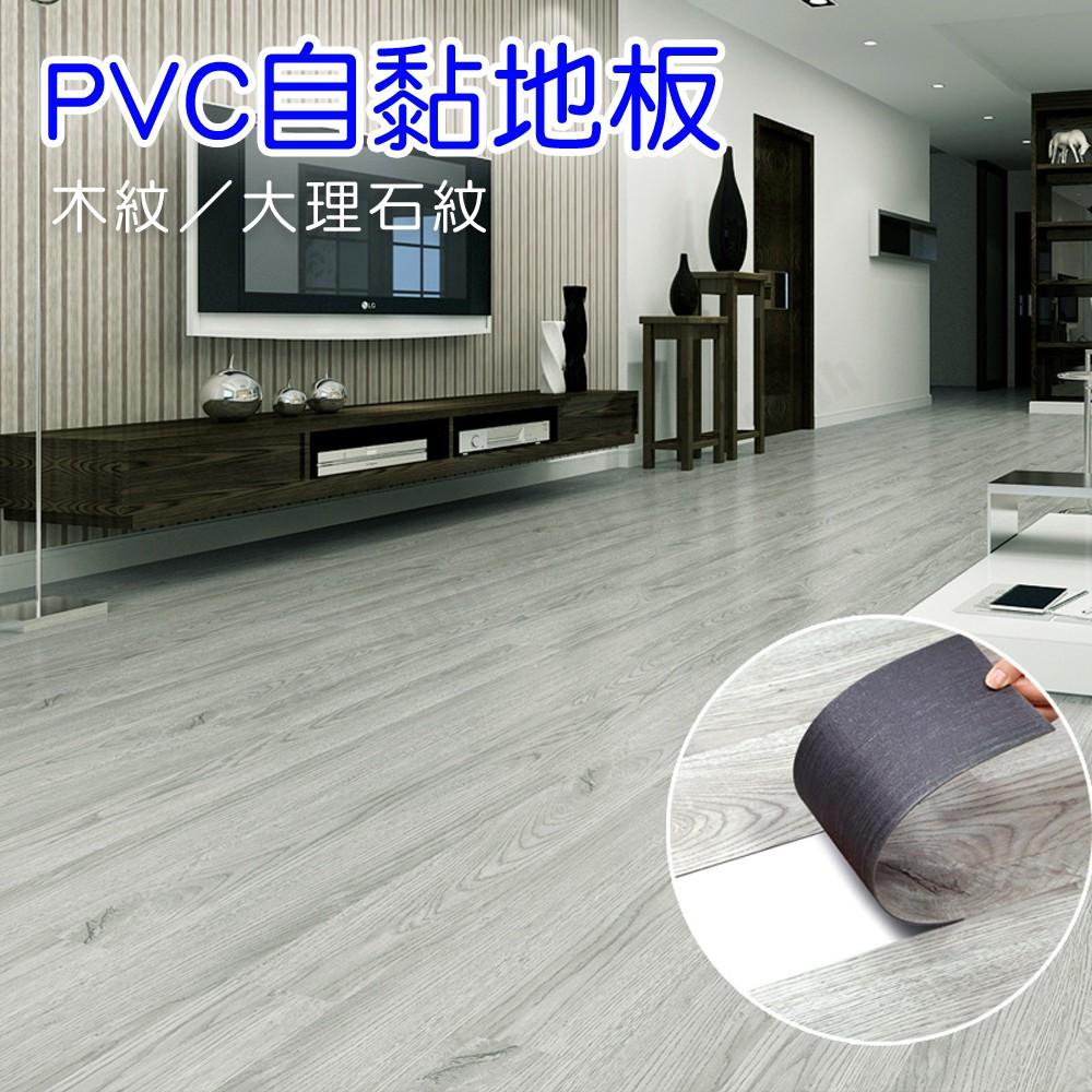 木紋地板免膠地板 自黏PVC地板 立體木頭紋 大理石紋 石紋 耐磨 防水 裝潢 地板貼 歐巴木紋地板
