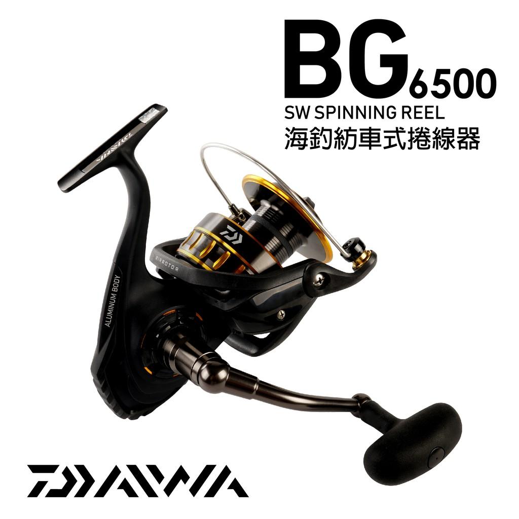 【獵漁人】DAIWA BG6500 捲線器 /大班池/海釣場/遠投岸拋/船釣【E010】