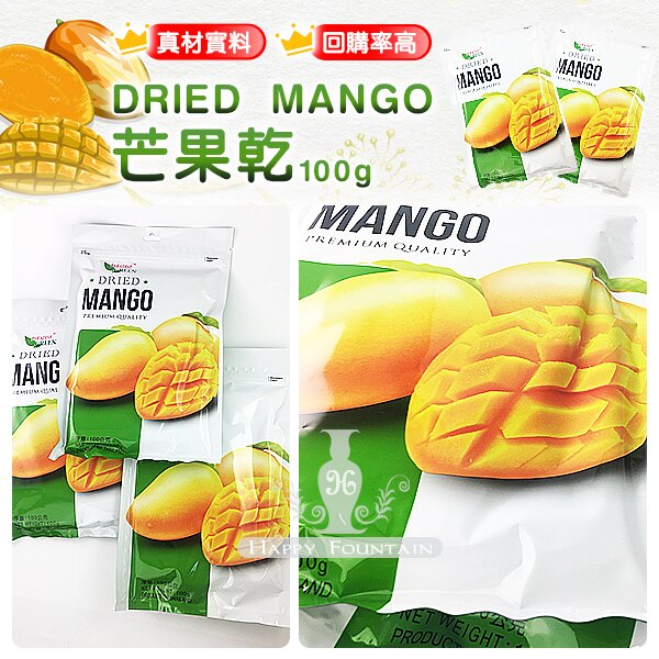 泰國DRIED MANGO 芒果乾100g