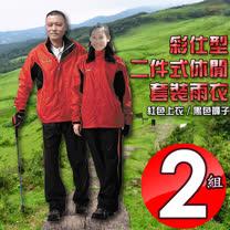 金德恩 達新牌 二件彩仕型二件式休閒套裝雨衣M~3XL/紅衣黑褲/附贈收納袋
