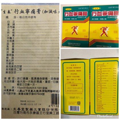 生春堂行血寧痛膏(11*15)(,1箱最多6盒,下單超出6,不寄出)