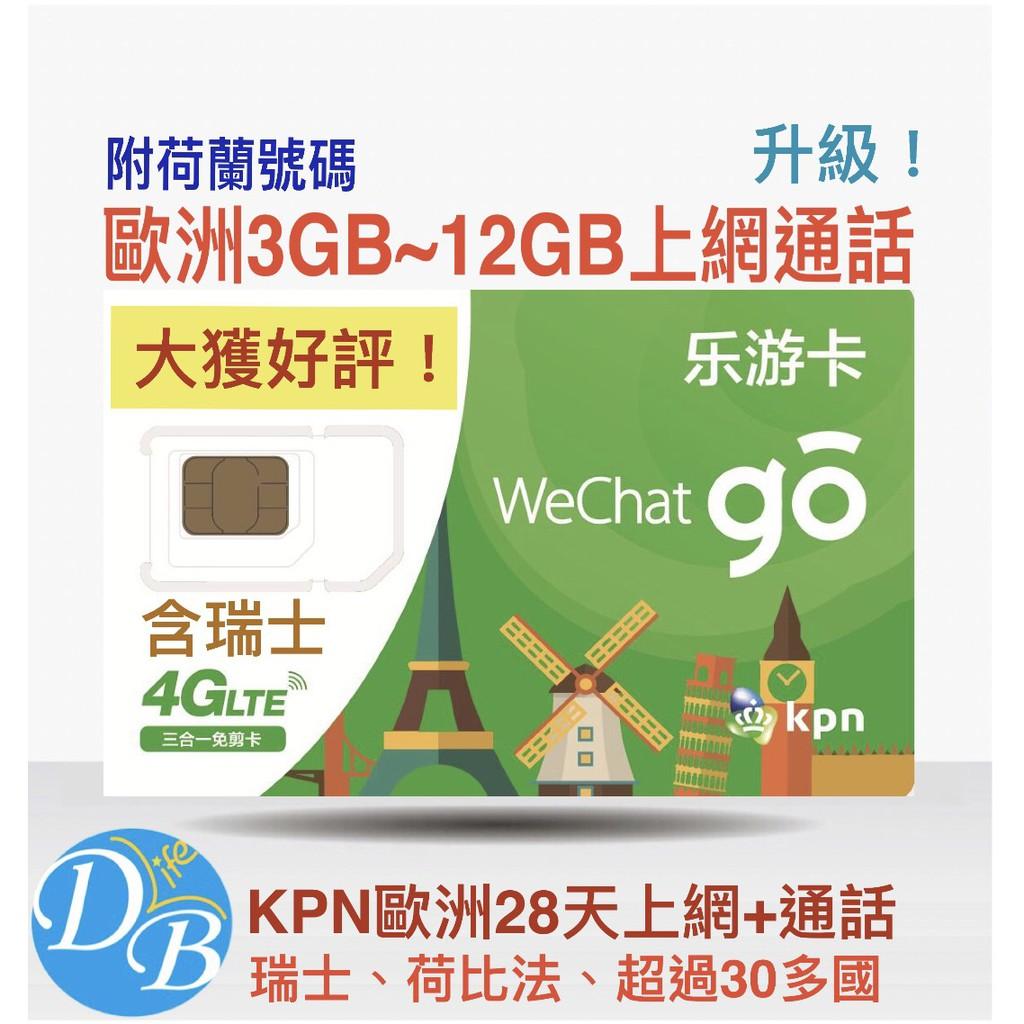 4G【KPN 歐洲 15天/28天 上網 +通話 】免登記! 可熱點! 歐洲上網卡 電話卡 DB 3C
