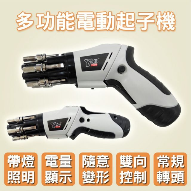 【YDD 】多功能鋰電池4.8V電動起子機