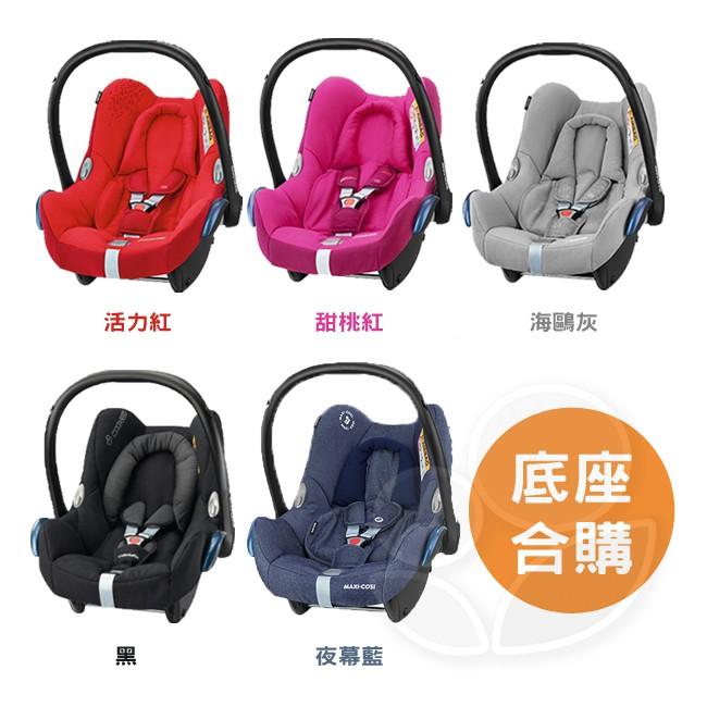 【底座合購】MAXI-COSI CabrioFix 新生兒提籃汽座【佳兒園婦幼館】