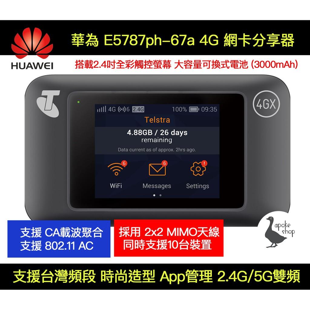 華為 E5787ph-67a 網卡路由器 4G分享器 810s 790s netgear M1 e5788 e5787