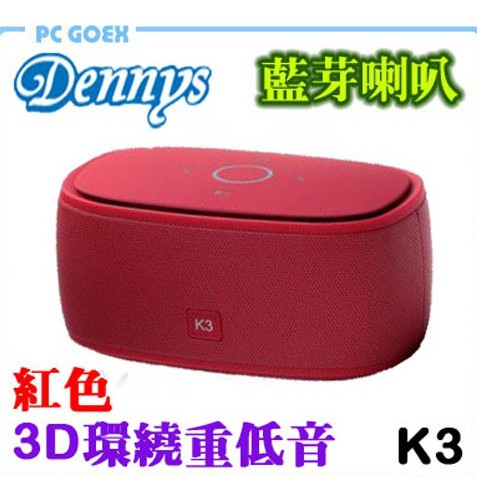 3D 環繞重低音藍芽喇叭 BL-K3 紅色 pcgoex 軒揚
