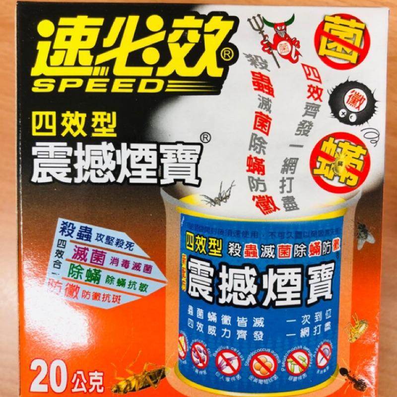 速必效四效型震撼煙寶 20公克 水煙殺蟲劑 水煙式 水蒸式殺蟲劑