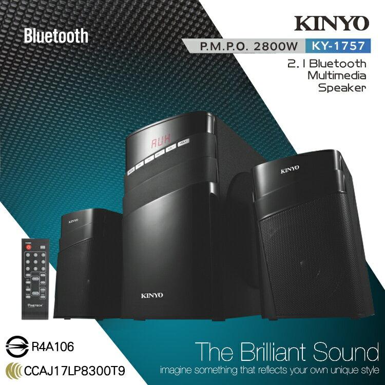KINYO 耐嘉 KY-1757 2.1藍牙多媒體音箱 藍芽 Bluetooth 木質 三件式 音響 多功能 重低音 喇叭 音樂播放 附遙控器