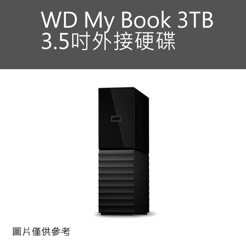 ~賞勳~WD My Book 3TB 3.5吋外接硬碟