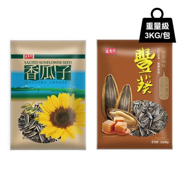 【盛香珍】香瓜子量販包2入組(奶香原味3kgx1包+焦糖風味3kgx1包)