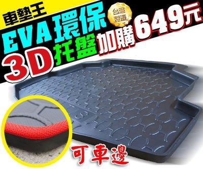 【車墊王】*加購腳踏墊省更多*台灣製造『EVA環保3D立體托盤』後廂托盤‧TIGUAN‧ELANTRA