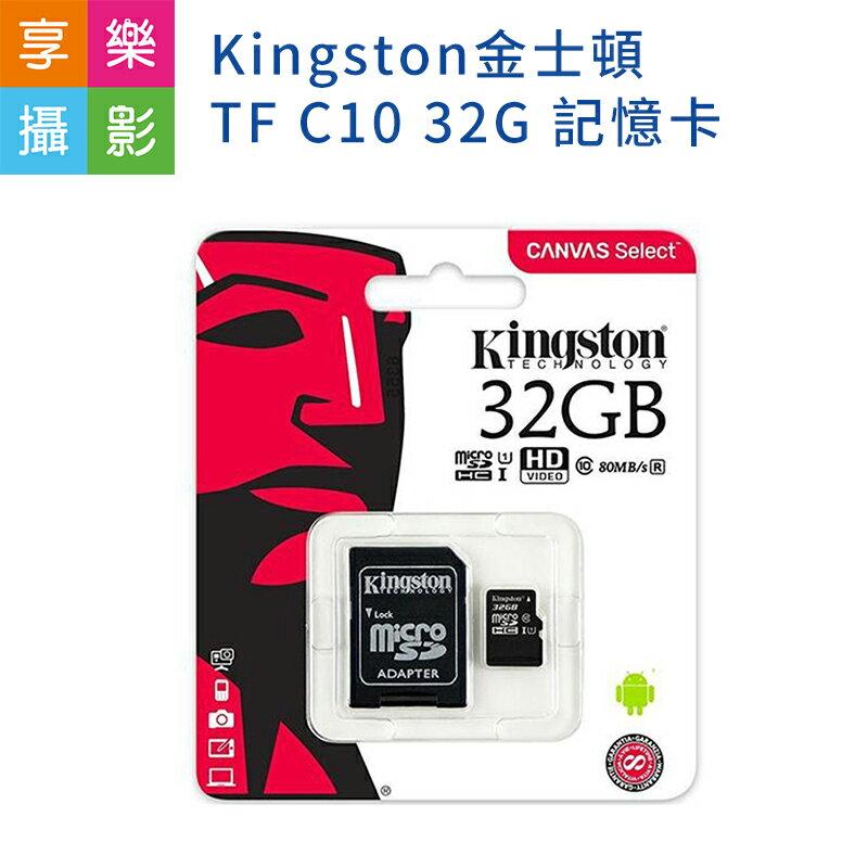 [享樂攝影]Kingston金士頓 32G 32GB Micro SD TF SDHC C10 記憶卡 讀取80MB/s U1台灣製