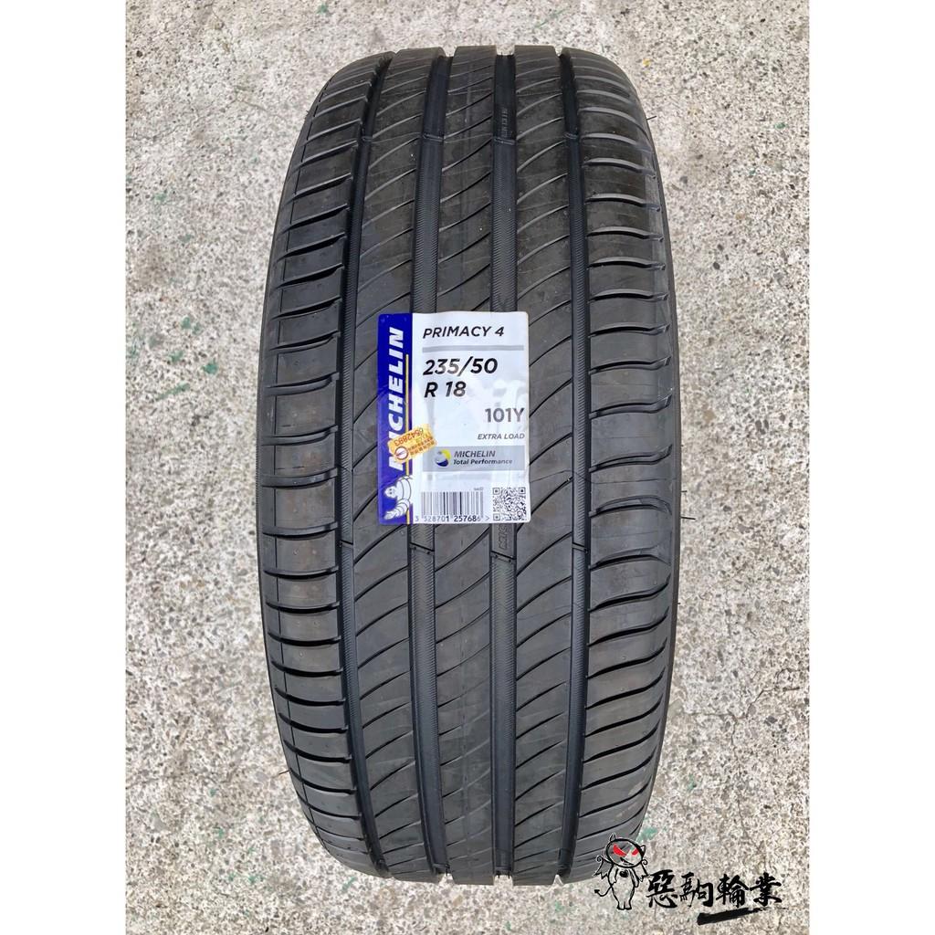 全新輪胎 MICHELIN 米其林 Primacy 4 (P4) 235/50-18 (含安裝)