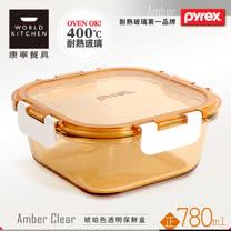【美國康寧 Pyrex】正方型780ml 透明玻璃保鮮盒