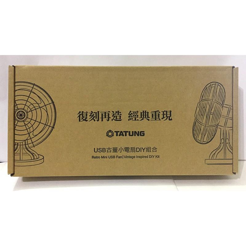Tatung大同 USB古董小電扇DIY組合(黑色) (4U-DIY)經典復刻造型